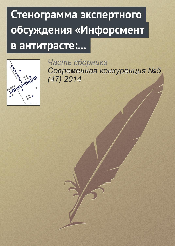Коллектив авторов Стенограмма экспертного обсуждения «Инфорсмент в антитрасте: тенденции и перспективы»