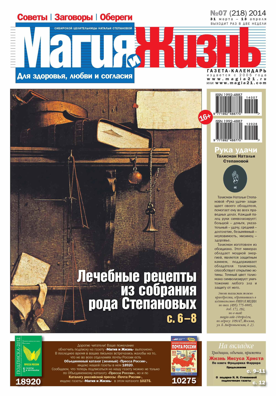 Магия и жизнь. Газета сибирской целительницы Натальи Степановой №07/2014