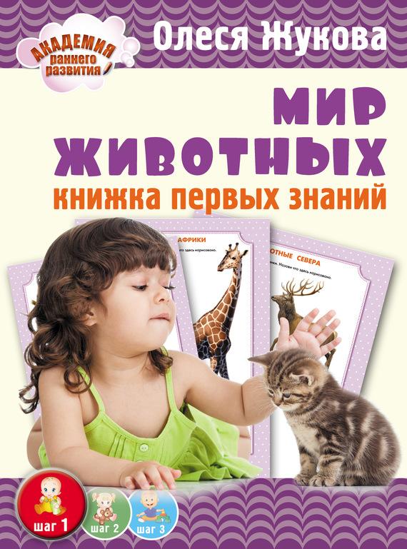 Олеся Жукова Мир животных. Книжка первых знаний олеся жукова мир знаний