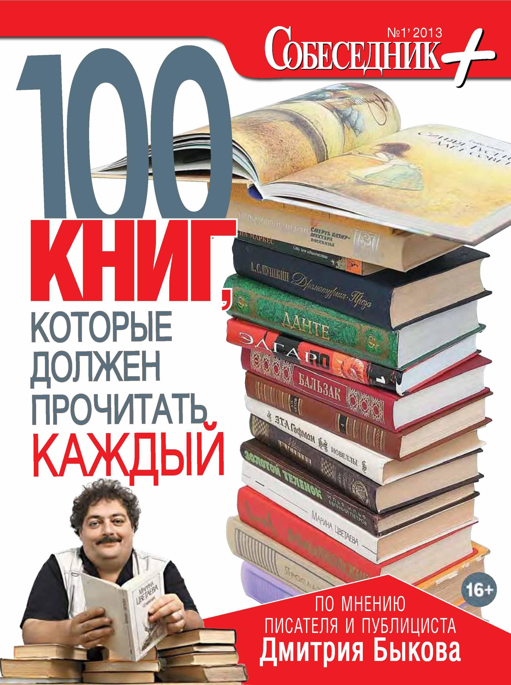 Отсутствует Собеседник плюс №01/2013. 100 книг, которые должен прочитать каждый отсутствует собеседник плюс 05 2013 100 изобретений которые повлияли на жизнь каждого из нас