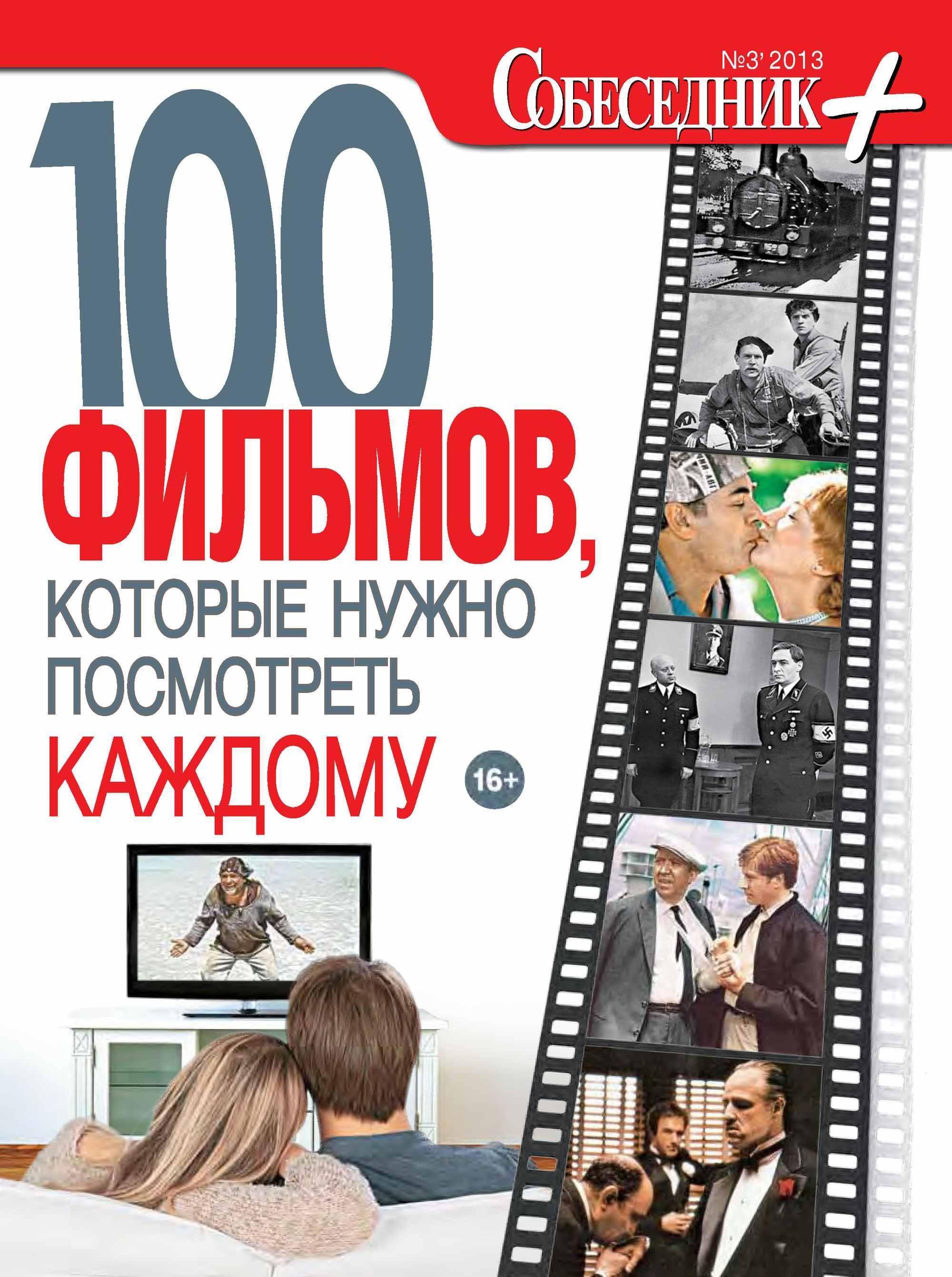 Отсутствует Собеседник плюс №03/2013. 100 фильмов, которые нужно посмотреть каждому отсутствует собеседник плюс 05 2013 100 изобретений которые повлияли на жизнь каждого из нас