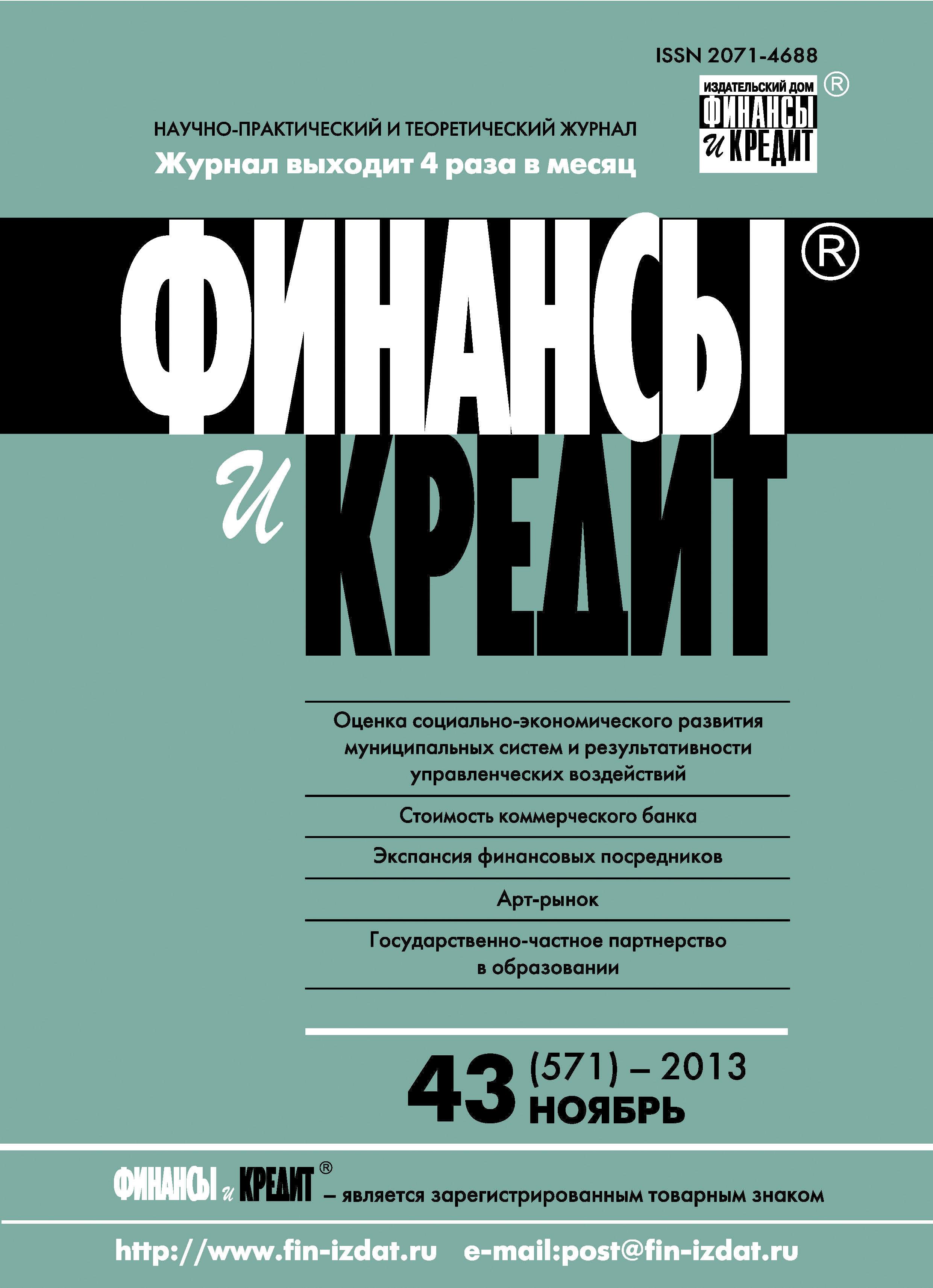 Отсутствует Финансы и Кредит № 43 (571) 2013