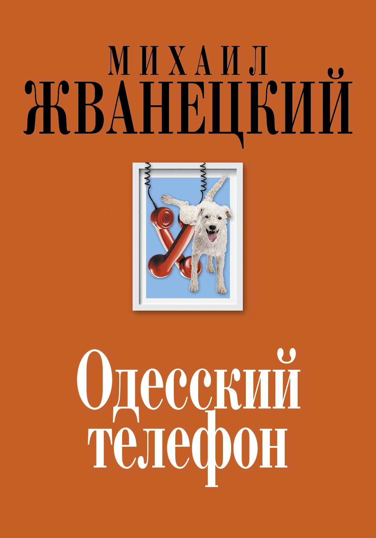 Михаил Жванецкий Одесский телефон устинова татьяна витальевна там где нас нет