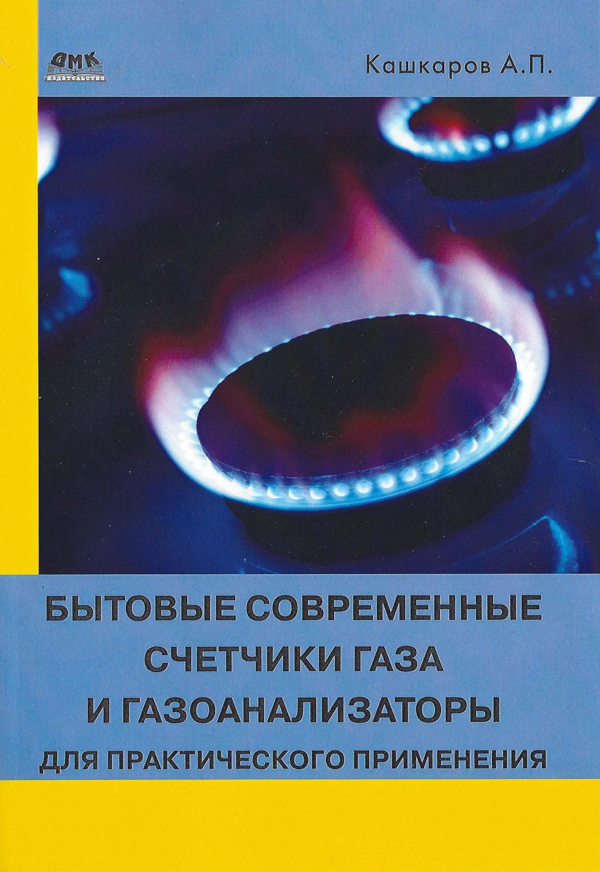 Бытовые современные счетчики газа и газоанализаторы для практического применения