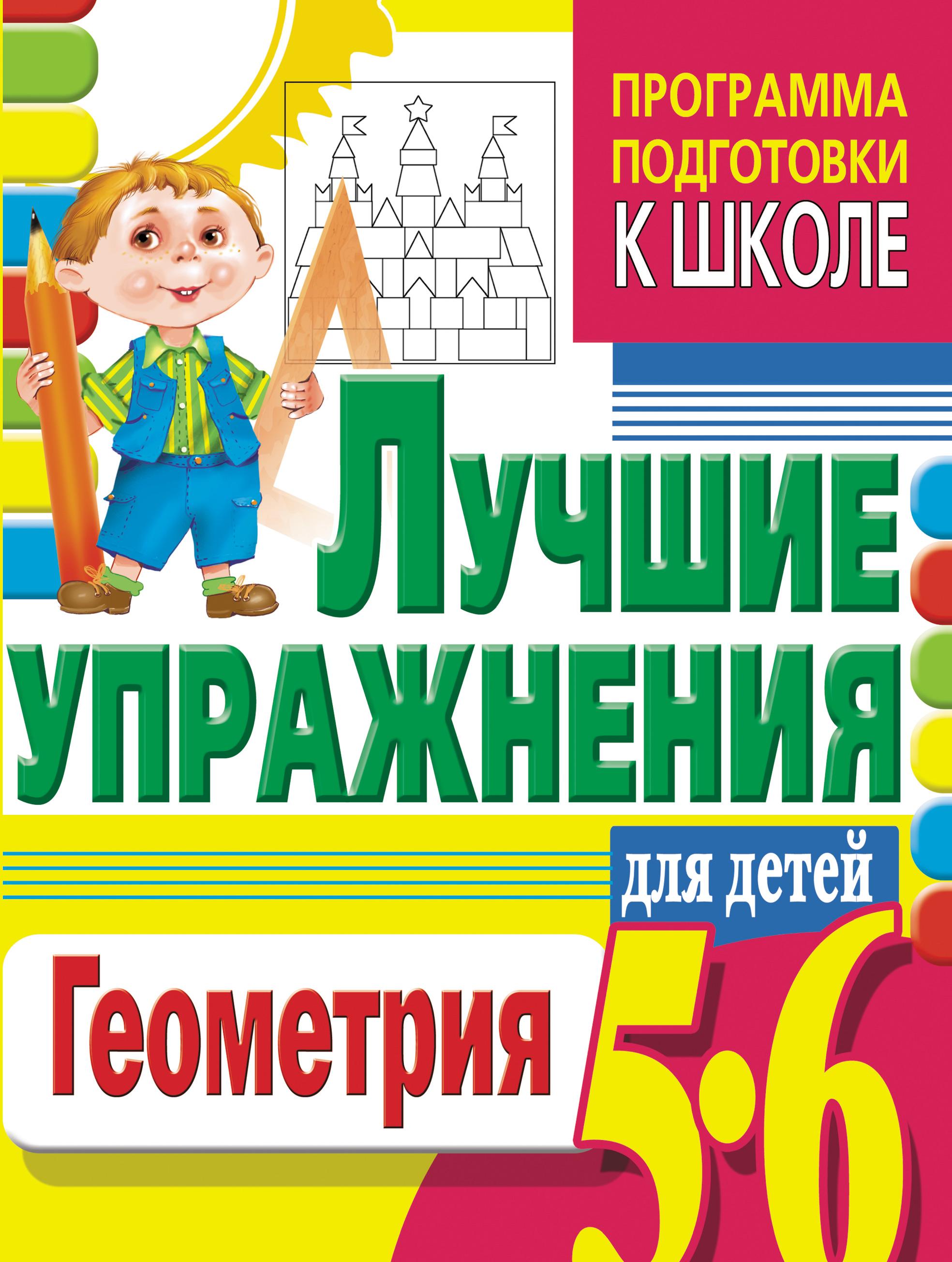 Фото - С. Е. Гаврина Геометрия. Лучшие упражнения для детей 5-6 лет гаврина с игры и упражнения на внимание и мышление