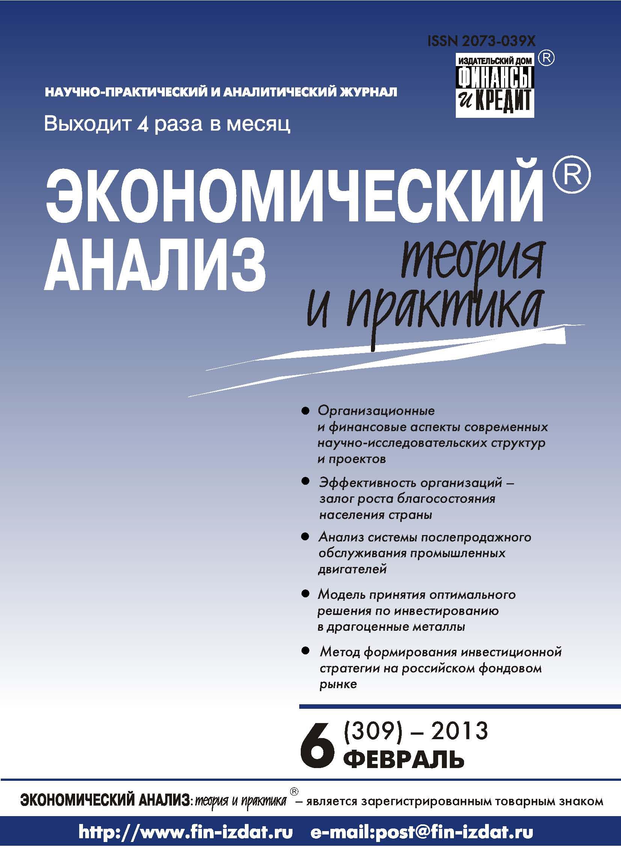 Отсутствует Экономический анализ: теория и практика № 6 (309) 2013