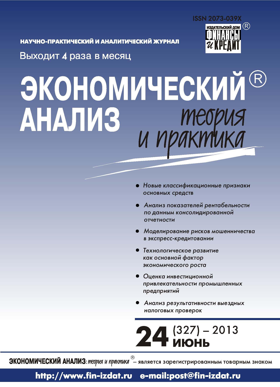 Отсутствует Экономический анализ: теория и практика № 24 (327) 2013