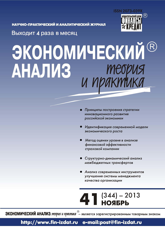 цены Отсутствует Экономический анализ: теория и практика № 41 (344) 2013
