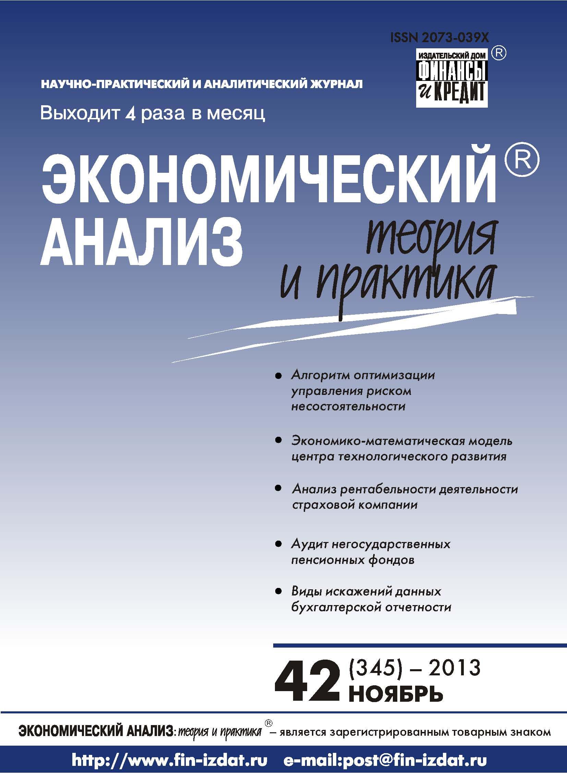 Отсутствует Экономический анализ: теория и практика № 42 (345) 2013