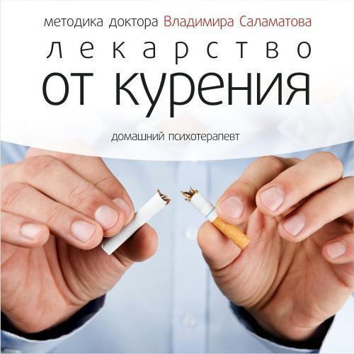 Владимир Саламатов Лекарство от курения владимир саламатов лекарство от стресса