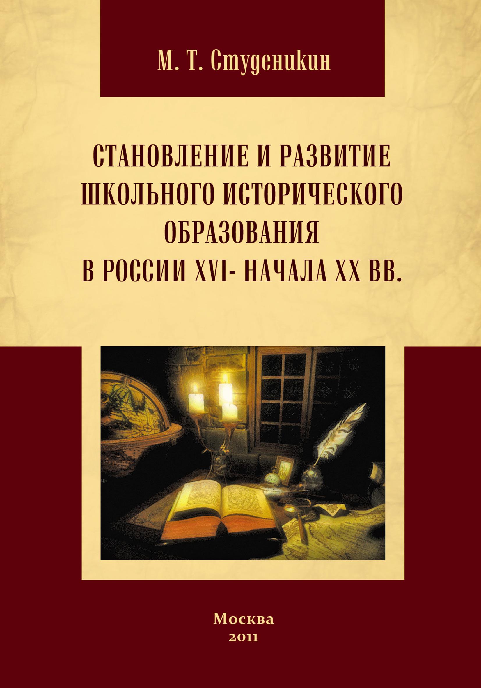 М. Т. Студеникин Становление и развитие школьного исторического образования в России ХVI – начала ХХ вв
