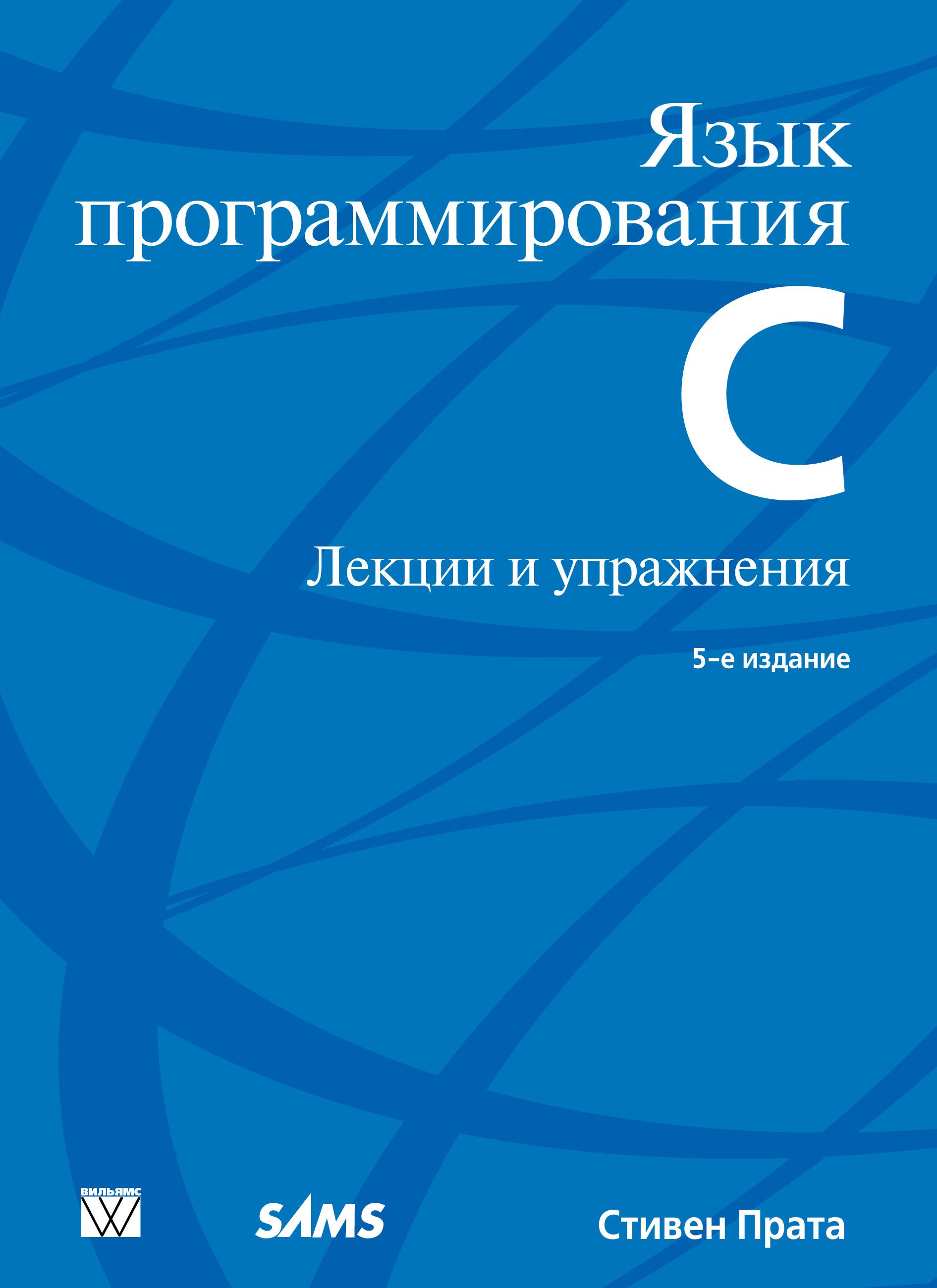 Стивен Прата Язык программирования С. Лекции и упражнения цена