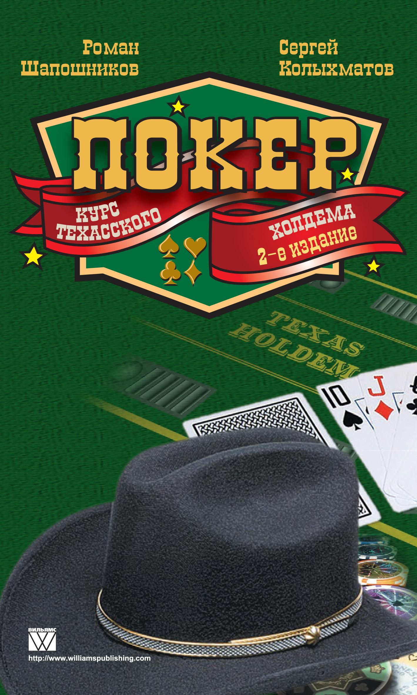 Покер. Курс техасского холдема фото