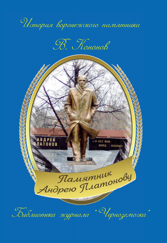 Валерий Кононов Памятник Андрею Платонову набор клуппов для нарезки резьбы