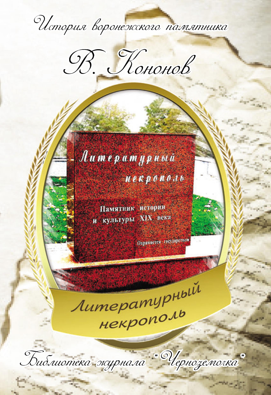 Валерий Кононов Литературный некрополь
