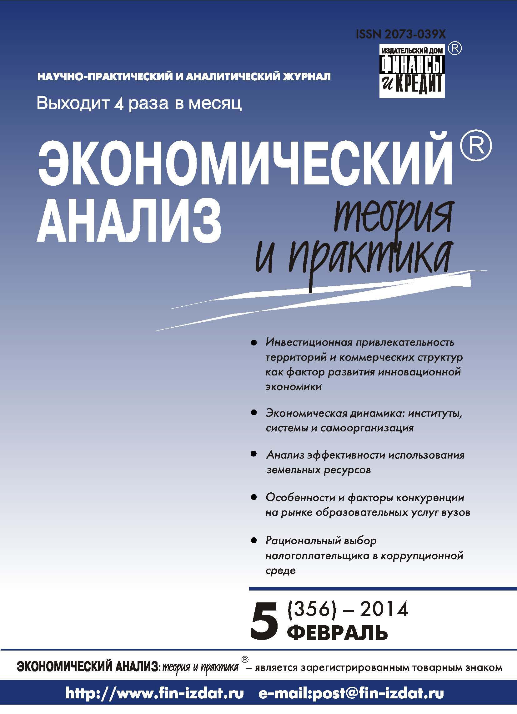 Отсутствует Экономический анализ: теория и практика № 5 (356) 2014
