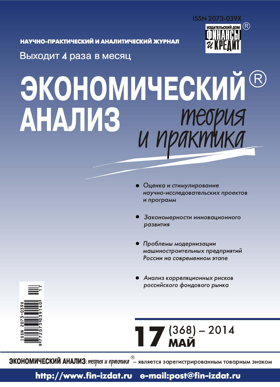 все цены на Отсутствует Экономический анализ: теория и практика № 17 (368) 2014 онлайн