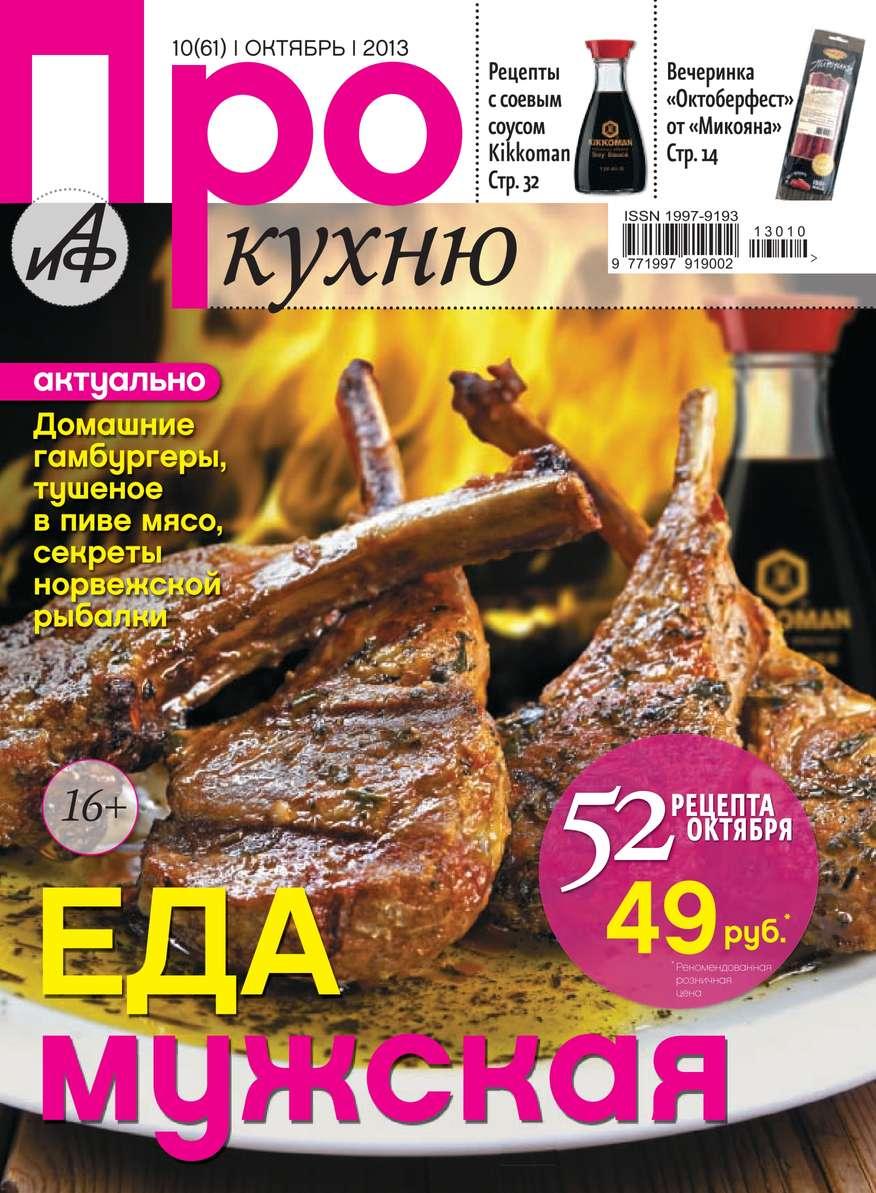 Редакция журнала Аиф. Про Кухню АиФ. Про Кухню 10-2013