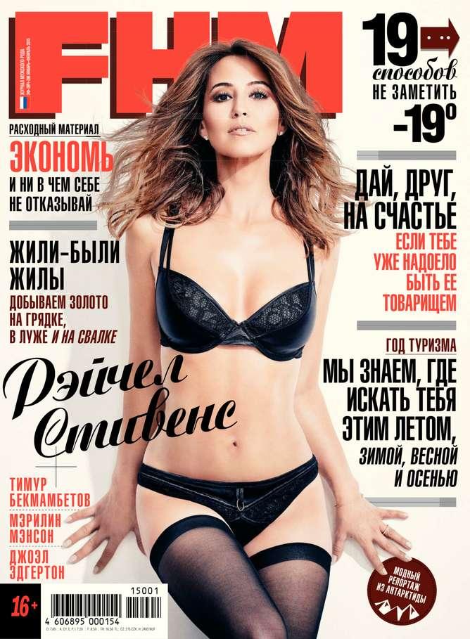 Редакция журнала FHM (For Him Magazine) FHM (For Him Magazine) 01-02-2015 magazine 2015
