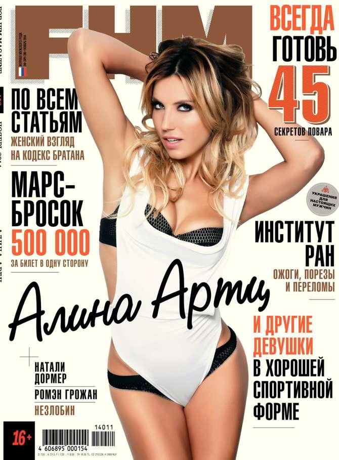 Редакция журнала FHM (For Him Magazine) FHM (For Him Magazine) 11-2014