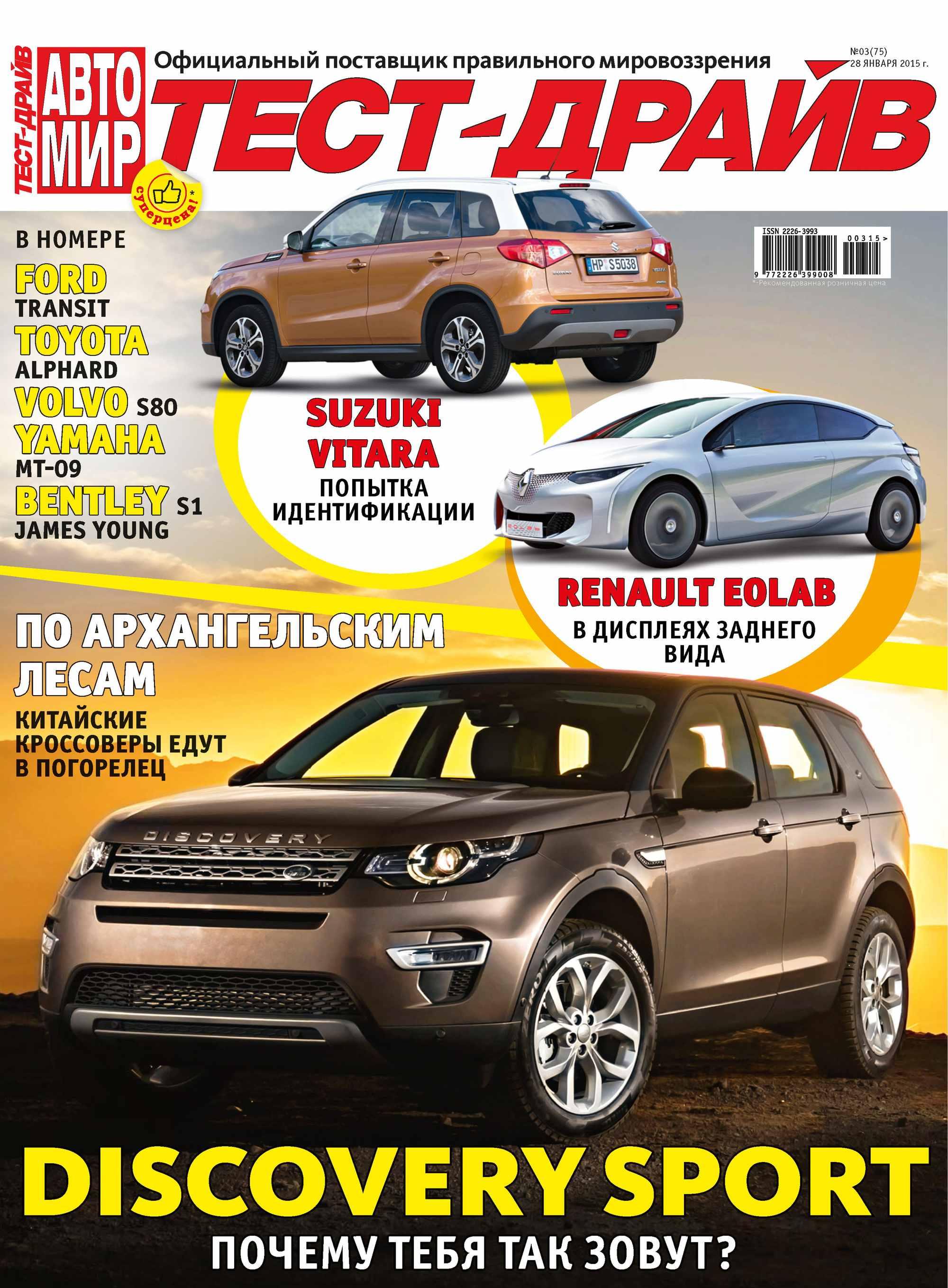 цена на ИД «Бурда» Журнал «Тест-Драйв» №03/2015
