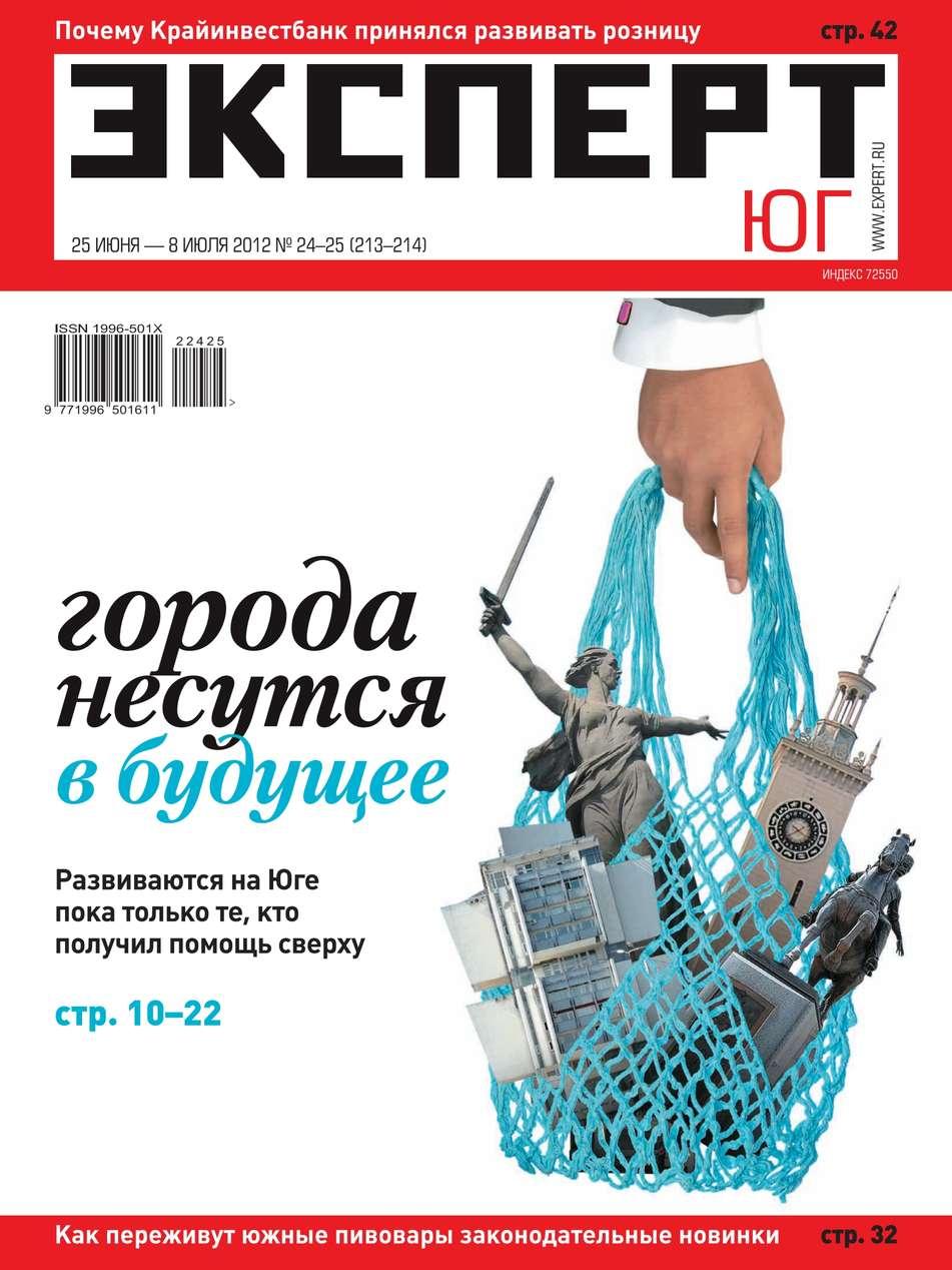 Редакция журнала Эксперт Юг Эксперт Юг 24-25-2012