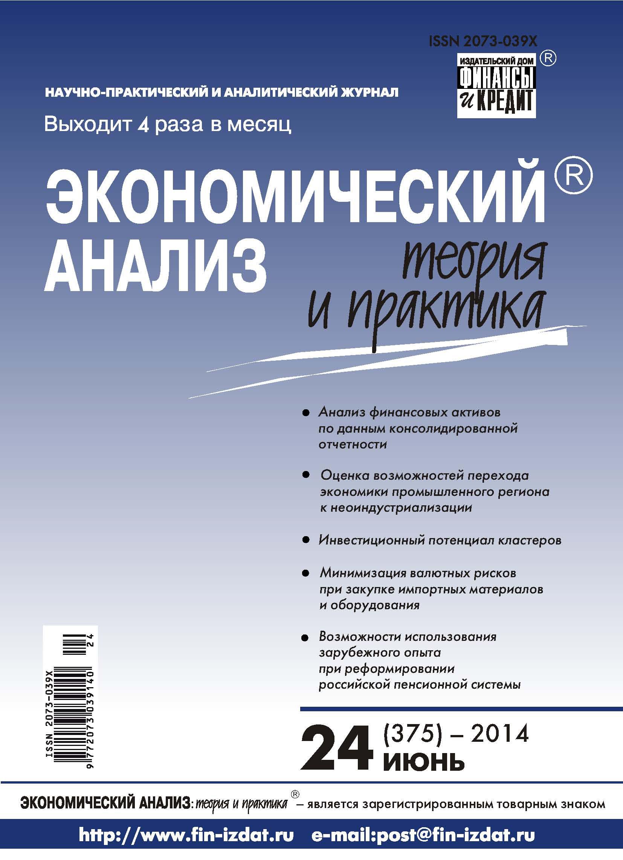 Экономический анализ: теория и практика № 24 (375) 2014