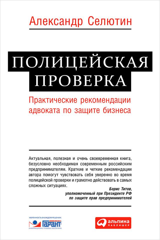 Александр Селютин Полицейская проверка. Практические рекомендации адвоката по защите бизнеса