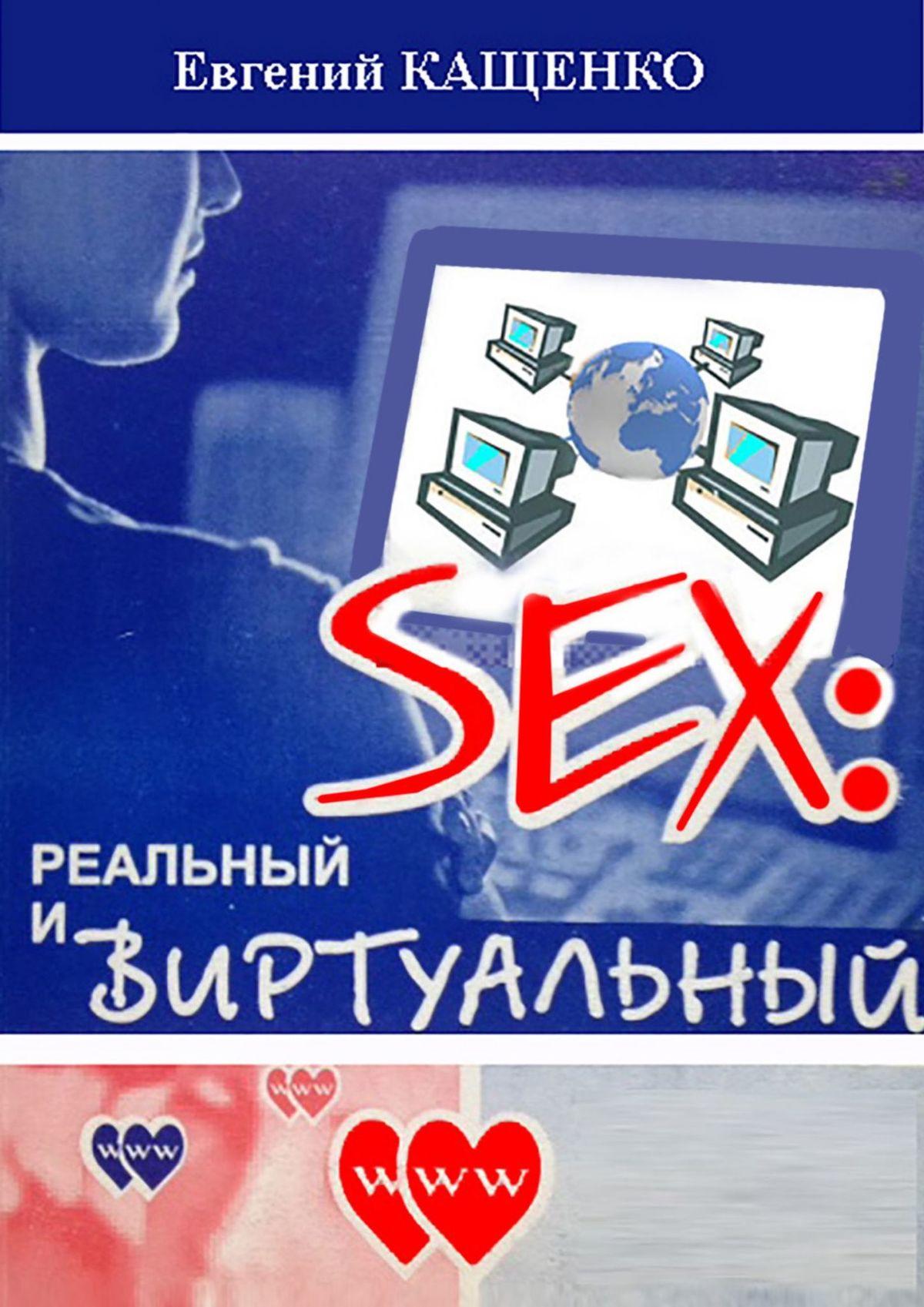 Евгений Августович Кащенко Sex: реальный ивиртуальный