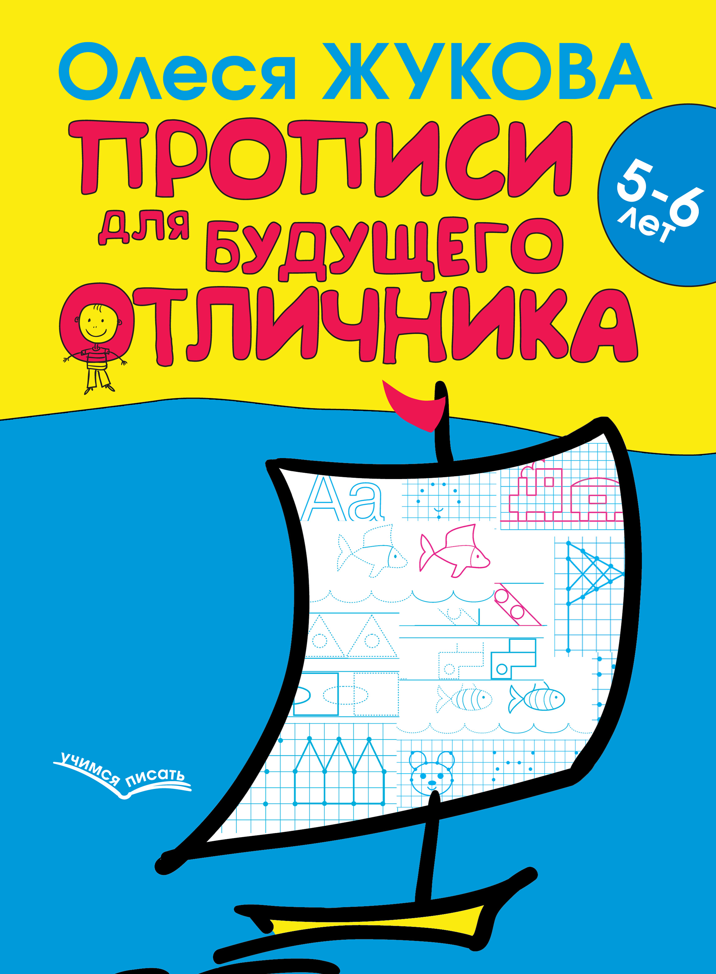 Олеся Жукова Прописи для будущего отличника. 5–6 лет жукова о прописи для будущего отличника 5 6 лет