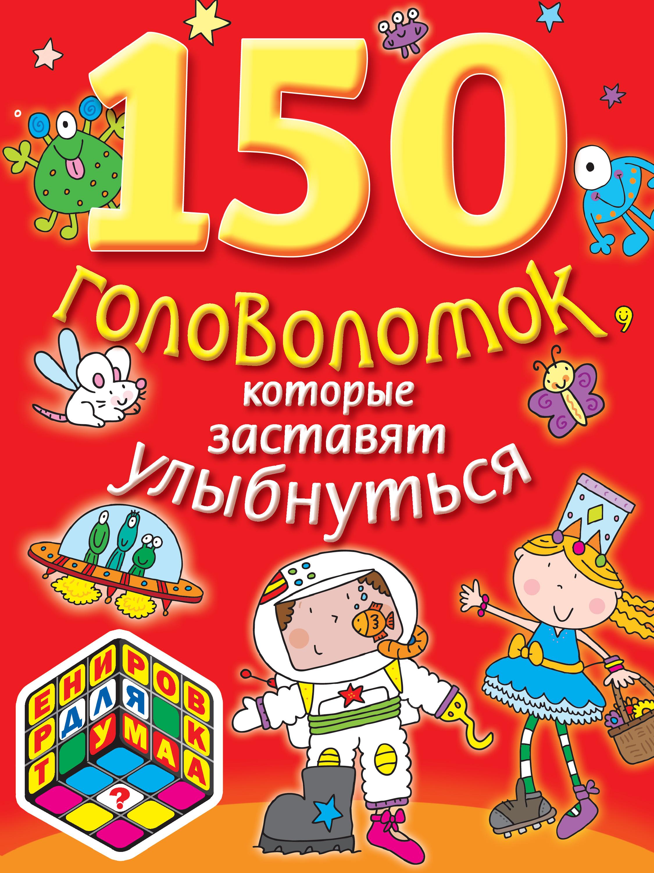 Отсутствует 150 головоломок, которые заставят улыбнуться 150 лучших головоломок