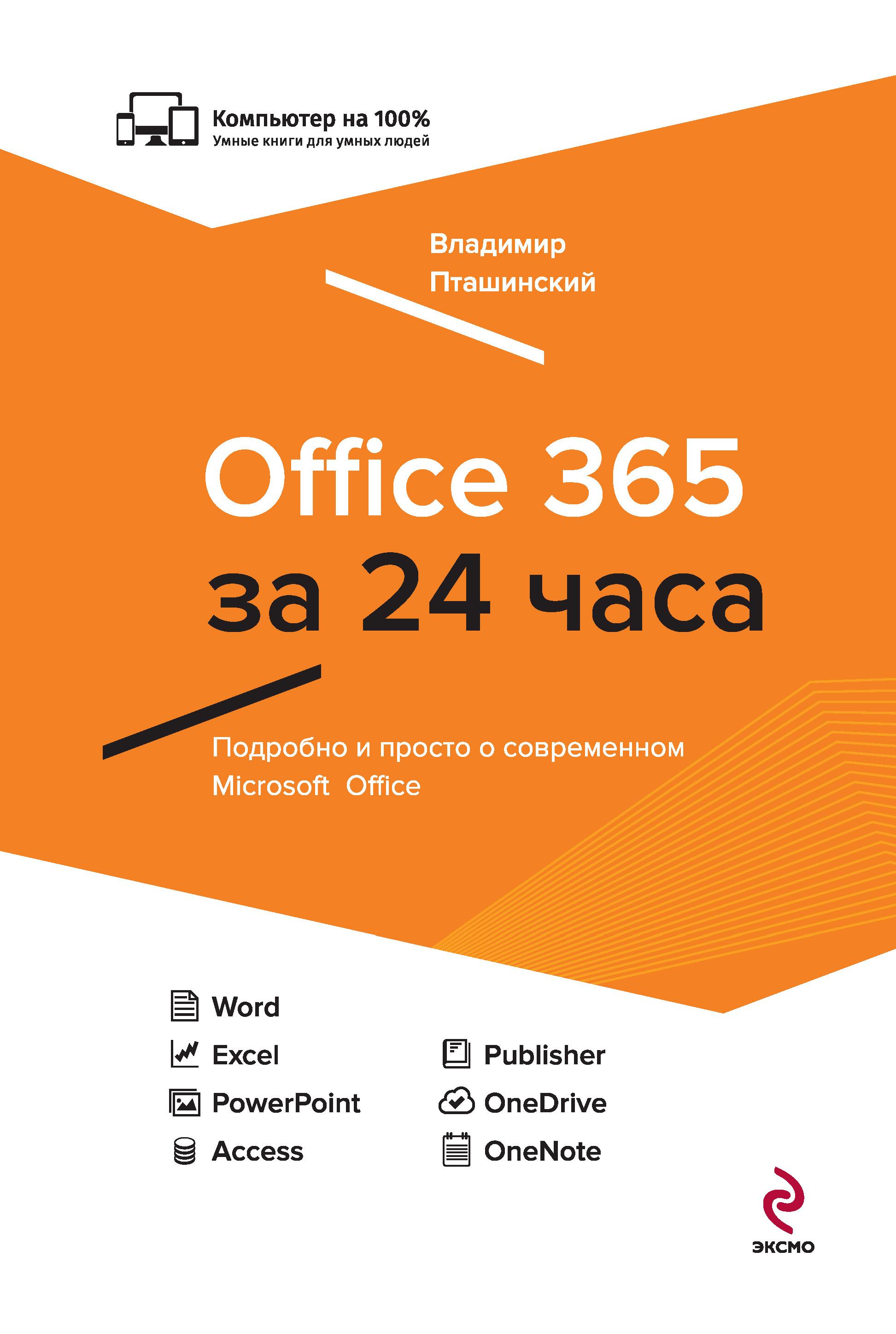 Владимир Пташинский Office 365 за 24 часа в в серогодский д п сурин а п тихомиров microsoft office 2016 office 365 полное руководство
