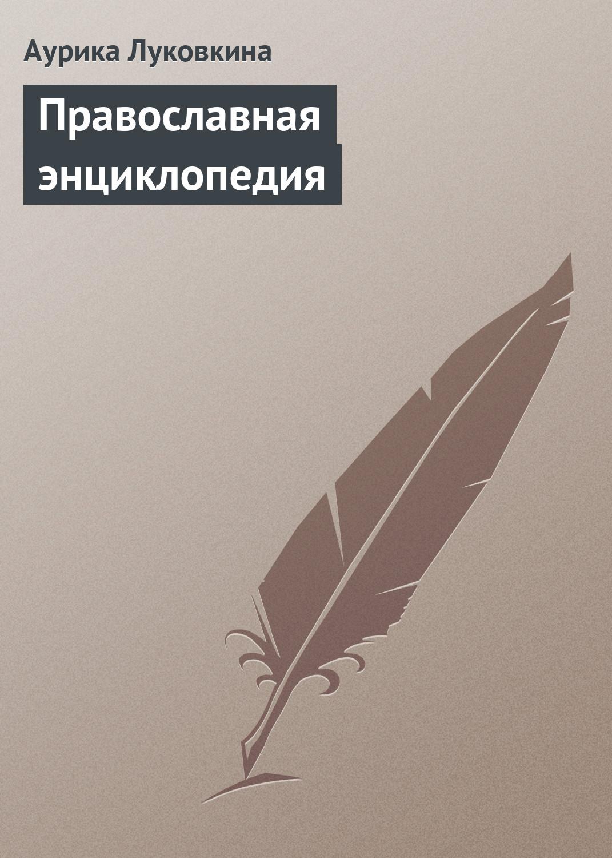 Православная энциклопедия ( Аурика Луковкина  )