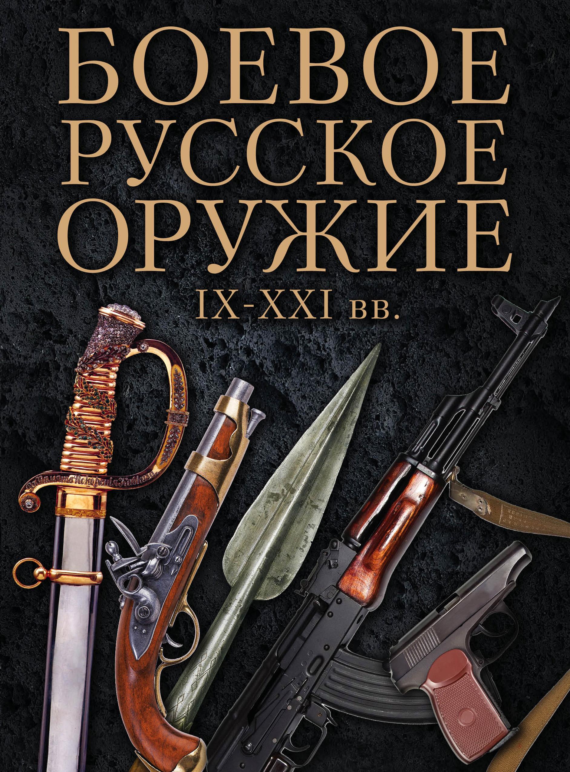 Давид Шарковский Боевое русское оружие. IX–XXI вв.