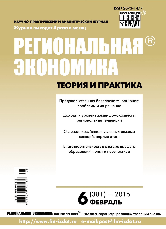 Отсутствует Региональная экономика: теория и практика № 6 (381) 2015 богданов с м региональная интеграция и продовольственная безопасность