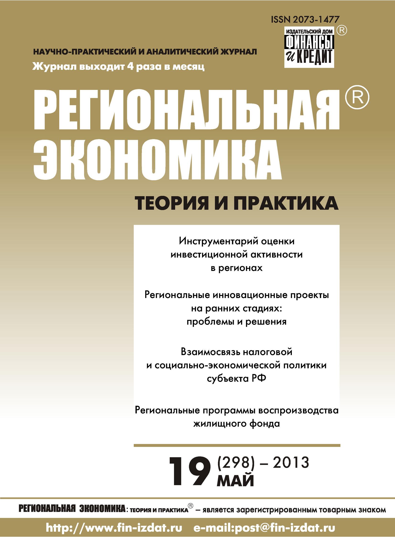 Отсутствует Региональная экономика: теория и практика № 19 (298) 2013 утюг irit ir 2221