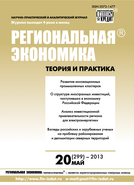 Отсутствует Региональная экономика: теория и практика № 20 (299) 2013