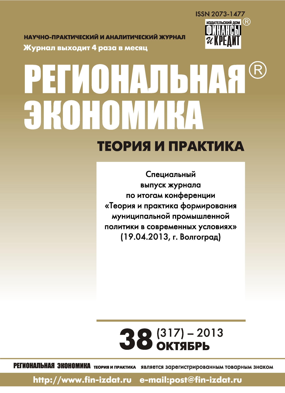 Отсутствует Региональная экономика: теория и практика № 38 (317) 2013