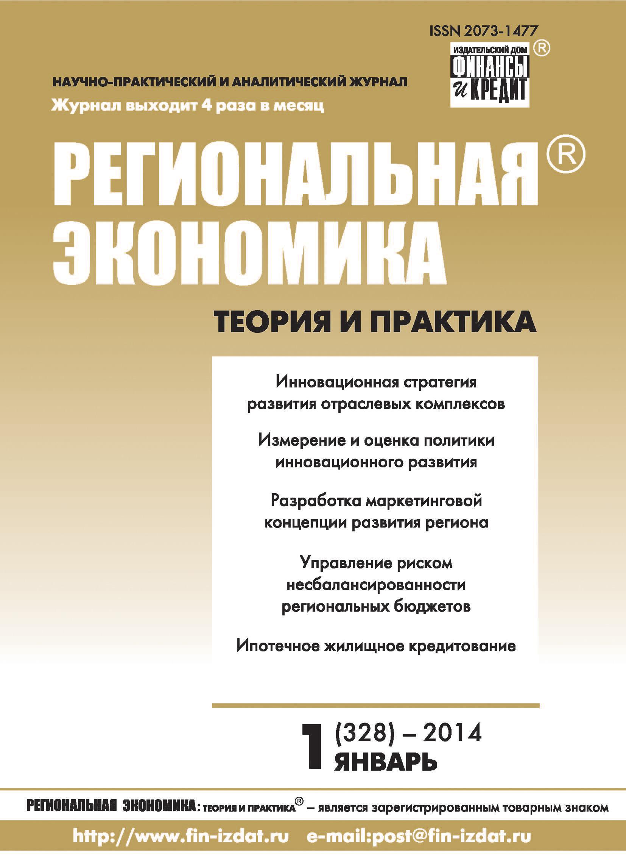 Отсутствует Региональная экономика: теория и практика № 1 (328) 2014