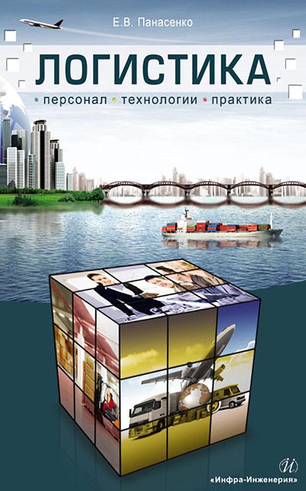 Обложка книги. Автор - Евгений Панасенко