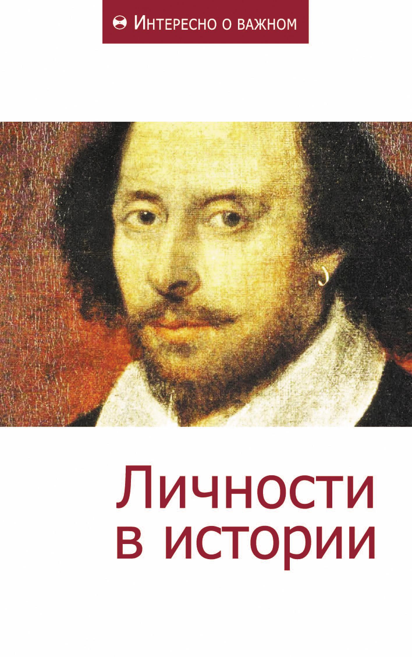 цена на Сборник статей Личности в истории