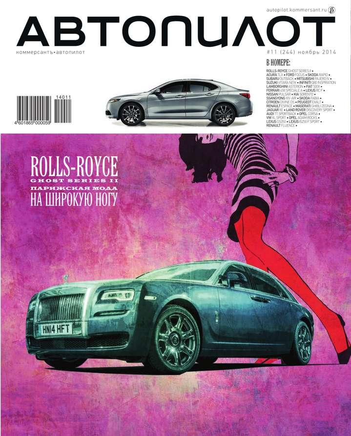 Редакция журнала Автопилот Автопилот 11-2014 новости для автомобилистов 2016