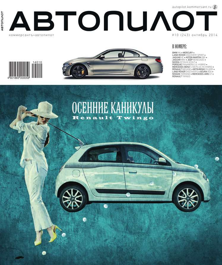 Редакция журнала Автопилот Автопилот 10-2014