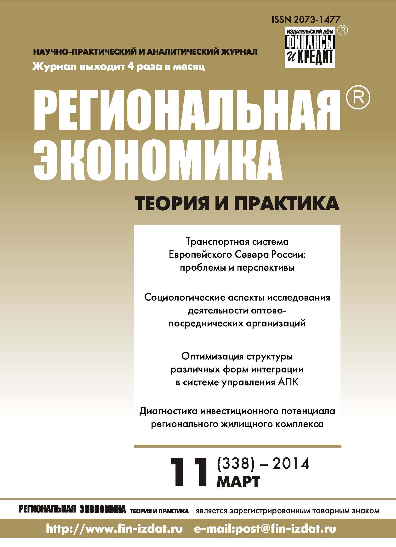 Отсутствует Региональная экономика: теория и практика № 11 (338) 2014