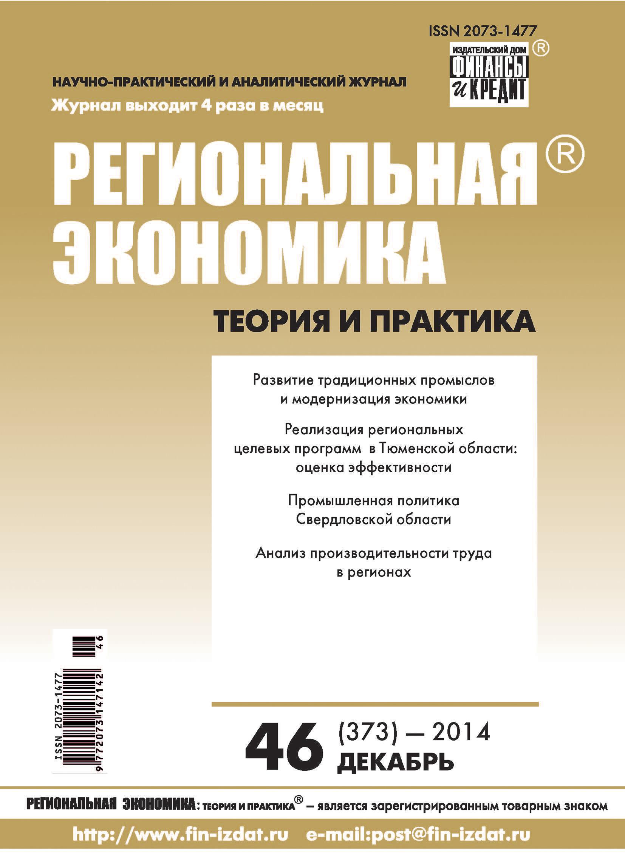 Отсутствует Региональная экономика: теория и практика № 46 (373) 2014 в в котилко региональная экономическая политика