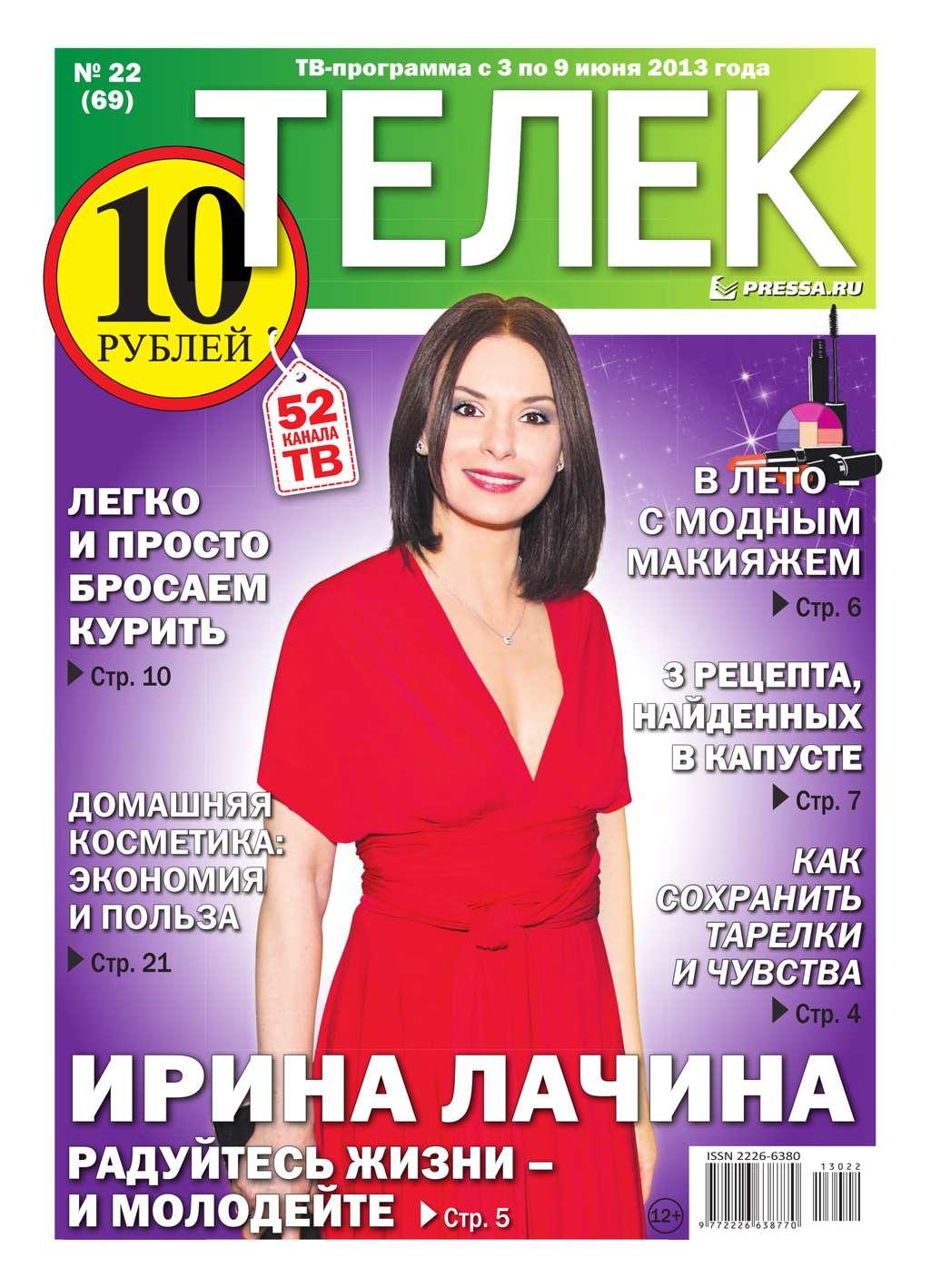 Редакция газеты Телек Pressa.ru Телек 22-2013