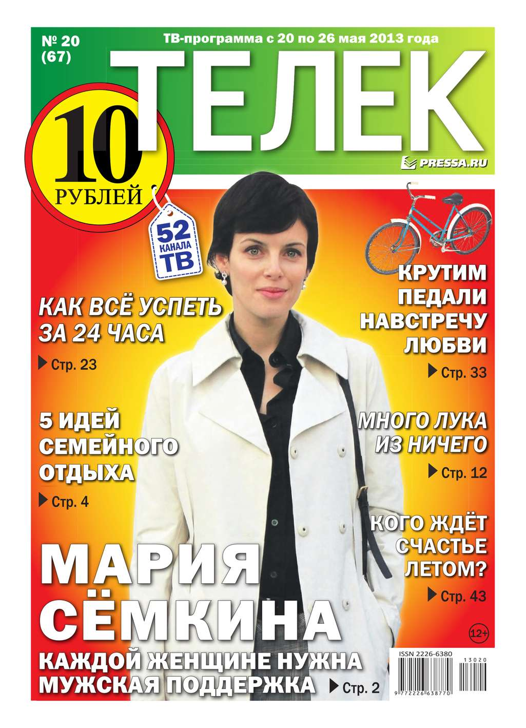 Телек 20-2013