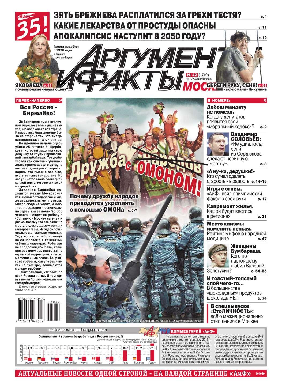 Редакция журнала Аиф. Про Кухню Аргументы и факты 42-2013