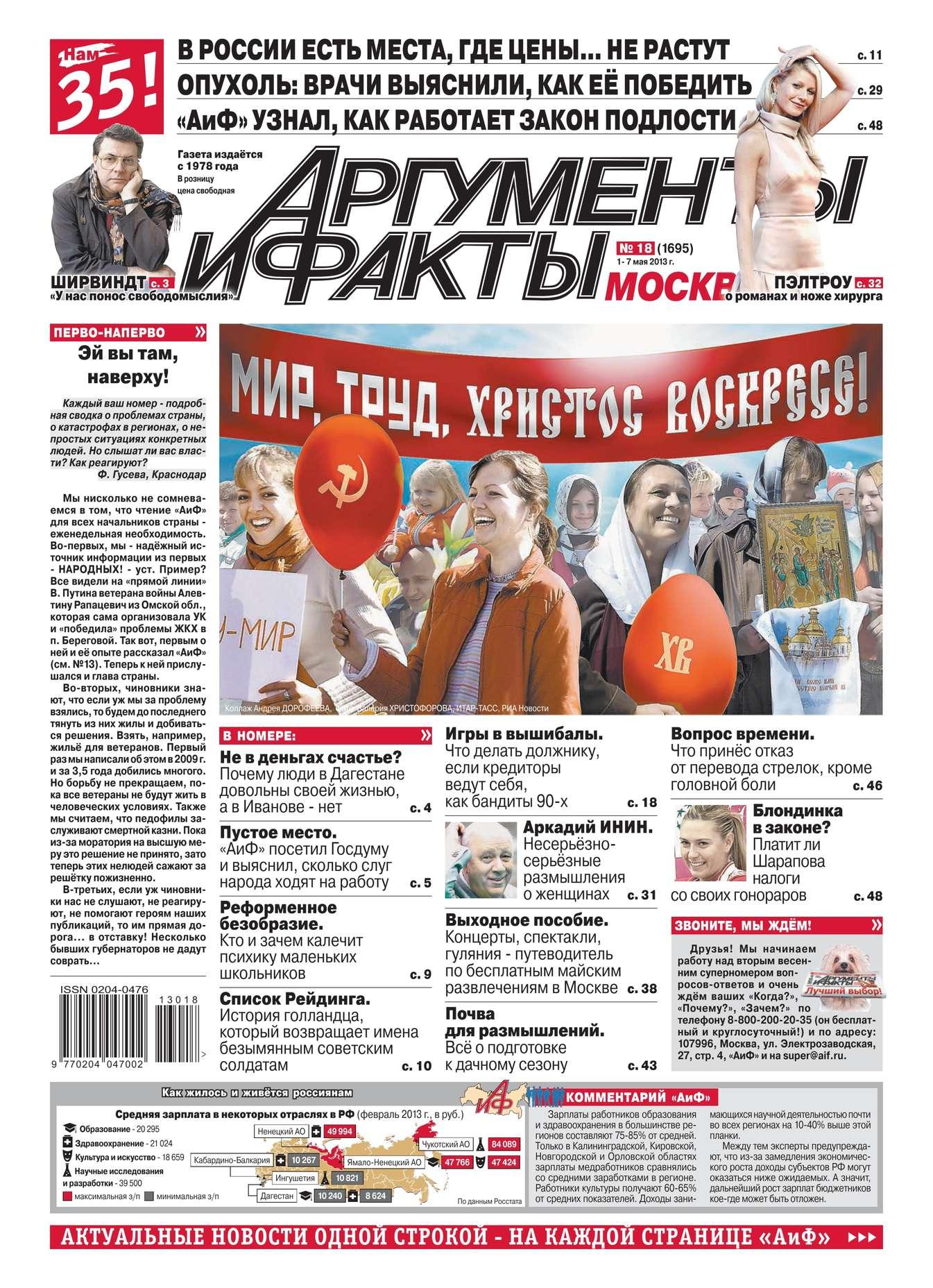 Редакция журнала Аиф. Про Кухню Аргументы и факты 18-2013