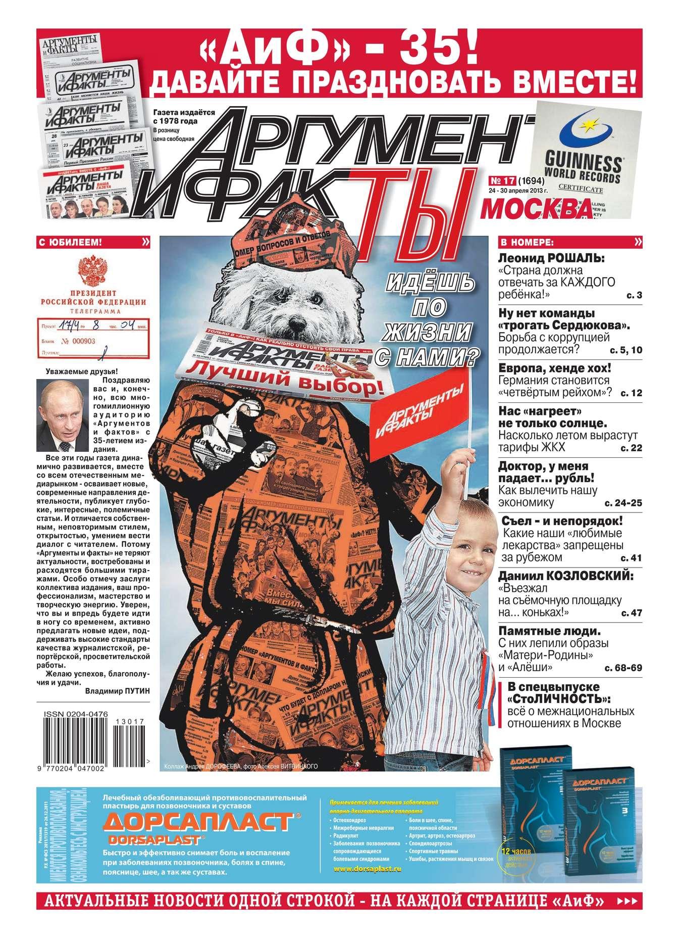 Редакция журнала Аиф. Про Кухню Аргументы и факты 17-2013